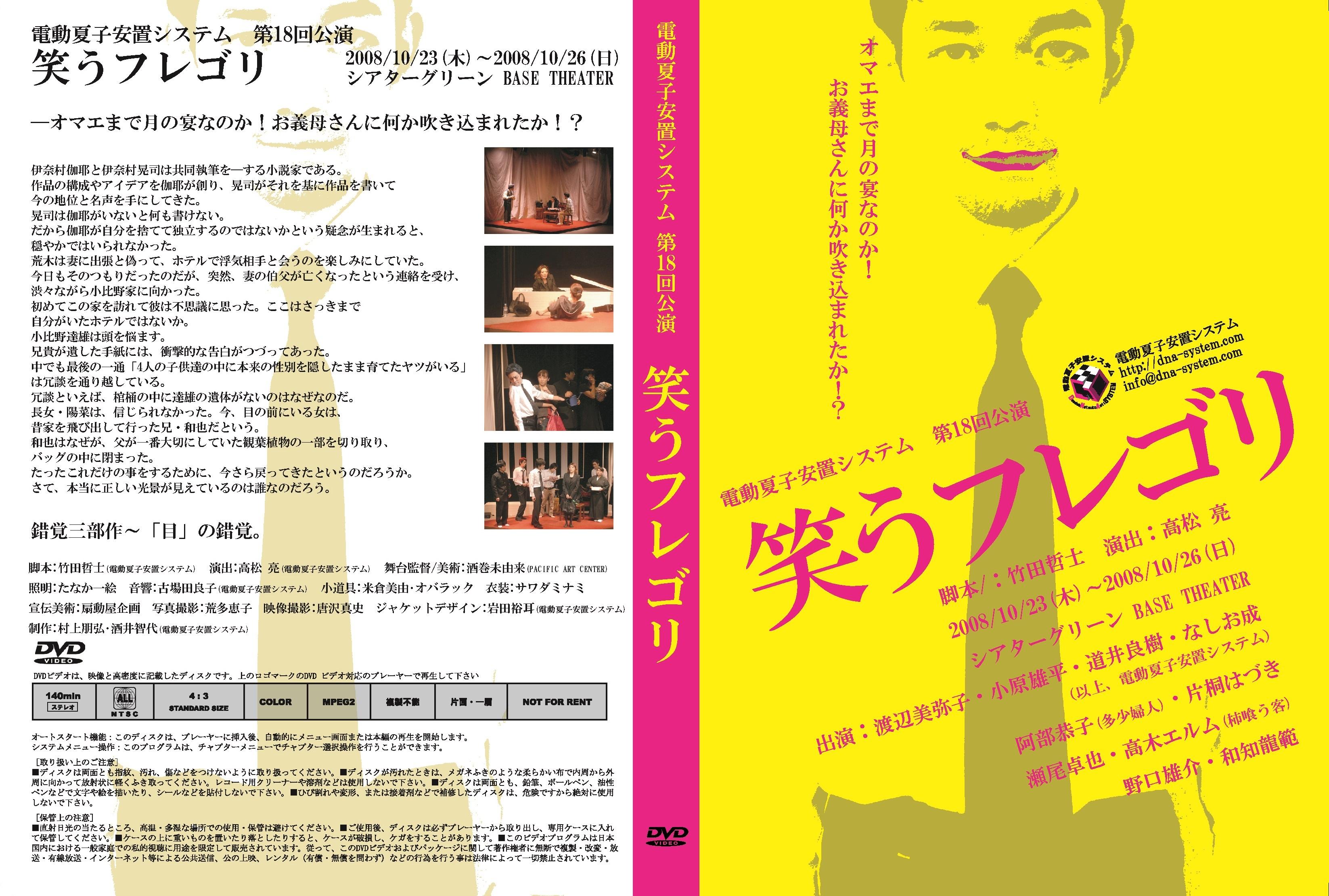 DVD 第18回公演『笑うフレゴリ』