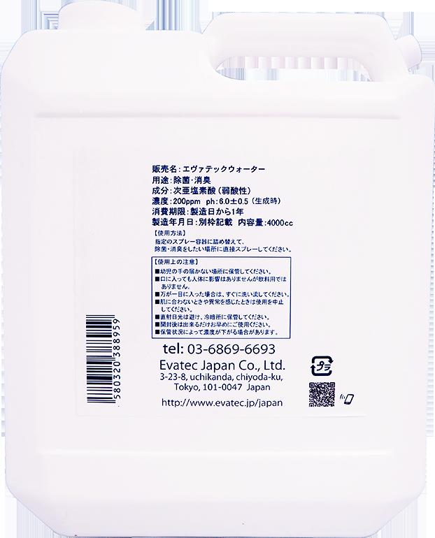 【EW-TK4000】エヴァテック ウォーター 除菌消臭液 詰換用タンク 4L(200ppm)