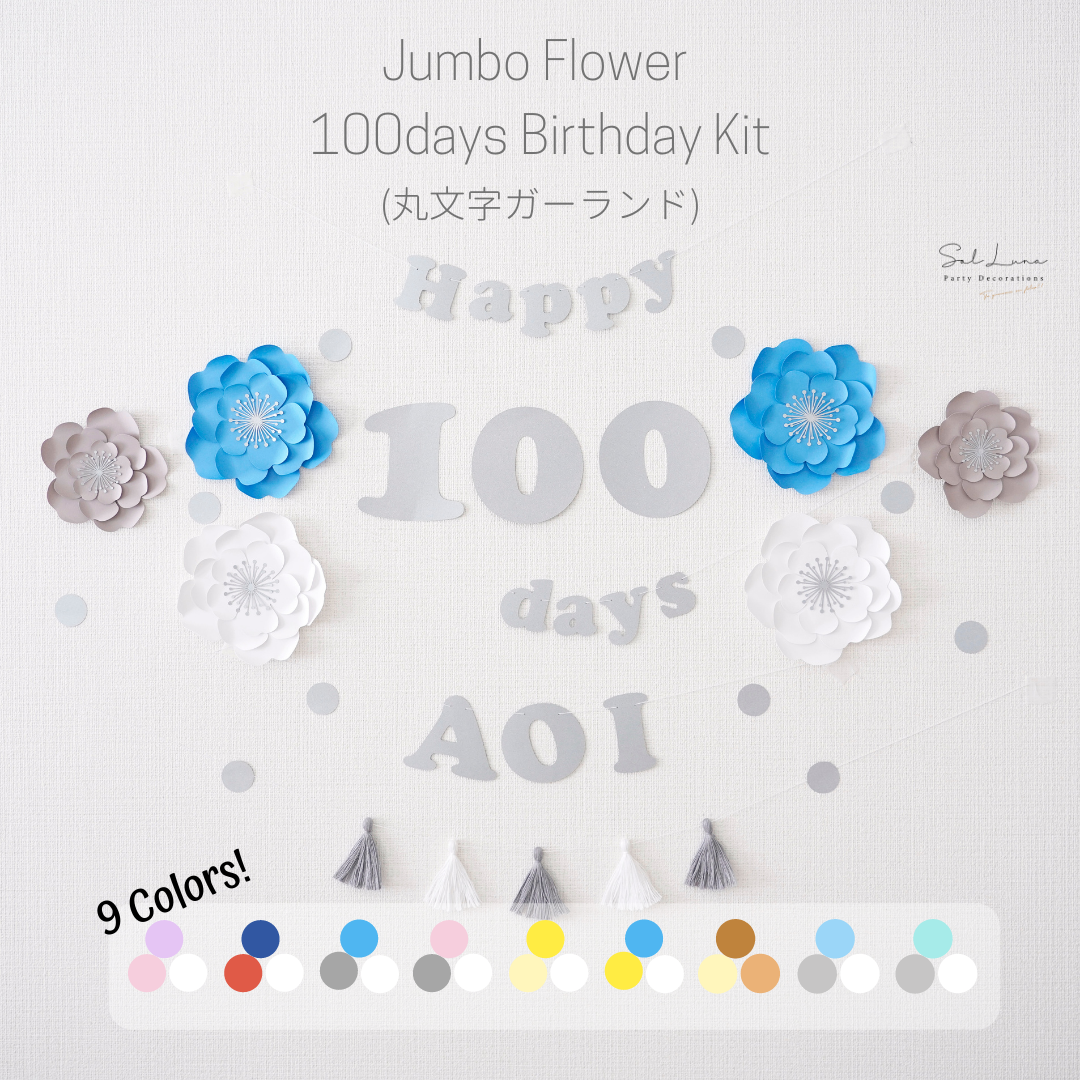 【全9カラー】ジャンボフラワー100日祝い用バースデーキット(丸文字ガーランド) 誕生日 ガーランド 飾り付け