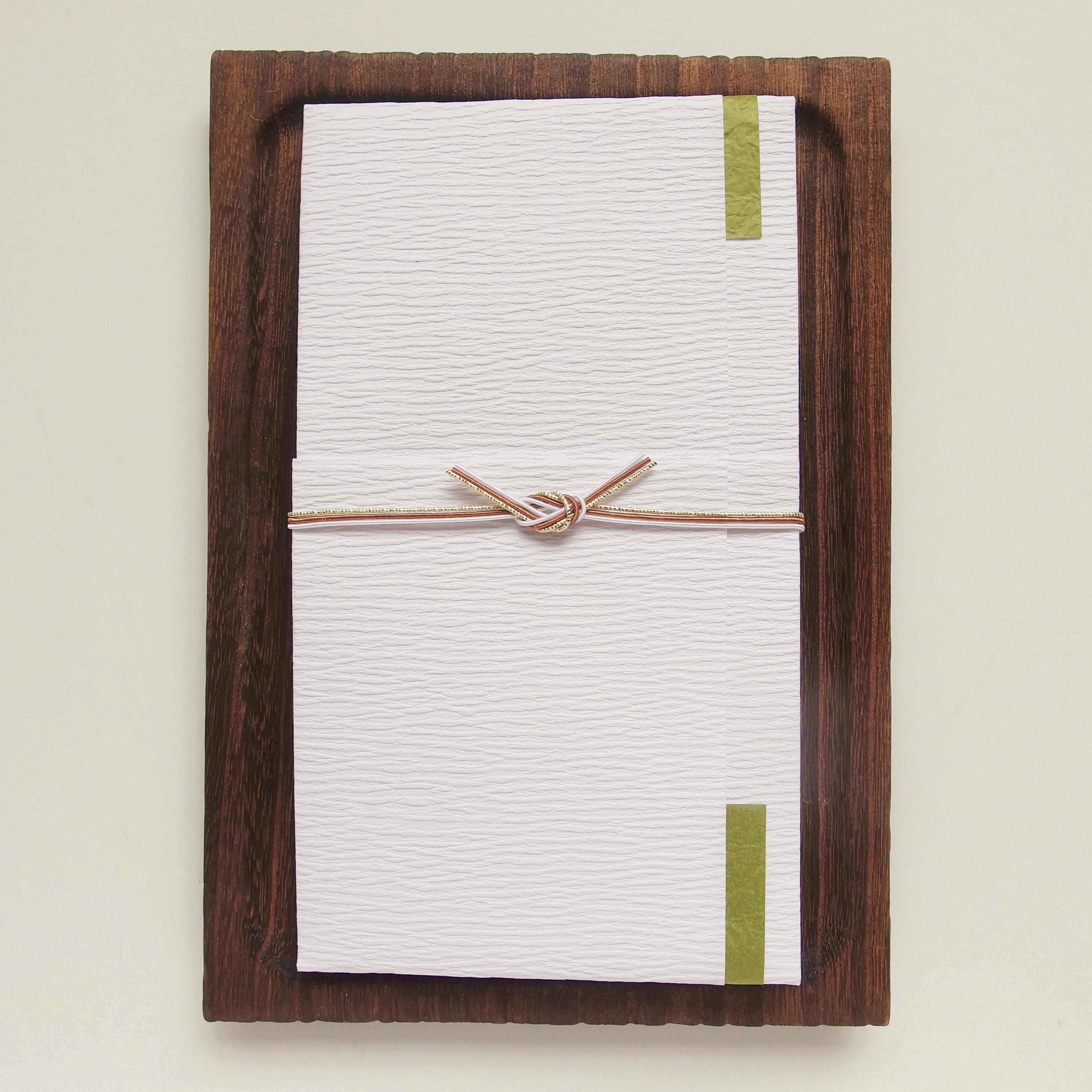 【ご結婚祝に】祝儀袋・竹と梅