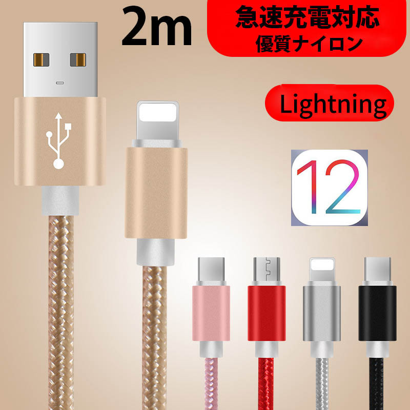 iPhone用USBケーブル ios12 2m