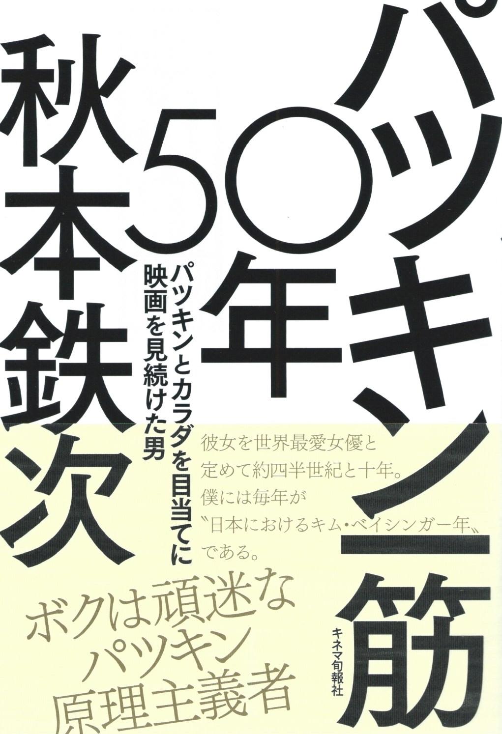 パツキン一筋50年[バーゲンブック]