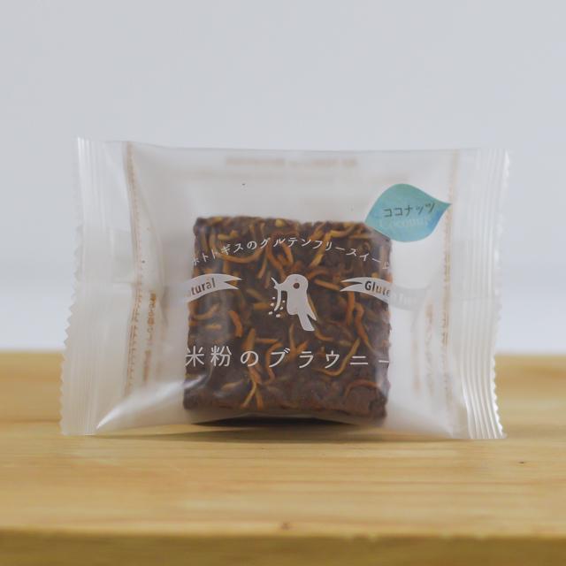 米粉のブラウニー ココナッツ&ホワイトチョコ【単品】