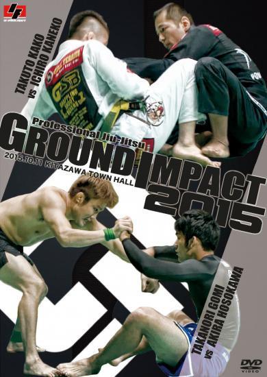 GROUND IMPACT 2015|プロ柔術