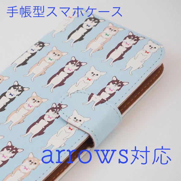 <受注制作>arrows対応!チワワ 手帳型スマホケース 水色
