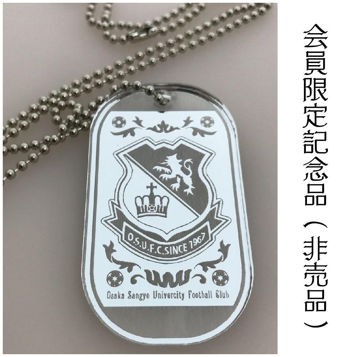 大阪産業大学サッカー部の商品を買う方は読んでね