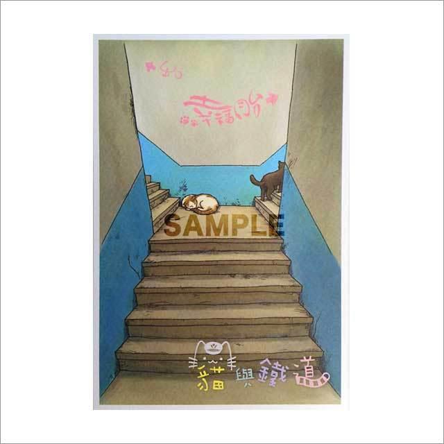 台湾ポストカード 「幸福月台」