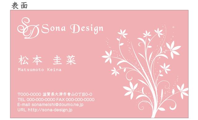 片面名刺・はかなげな花 ピンク 100枚
