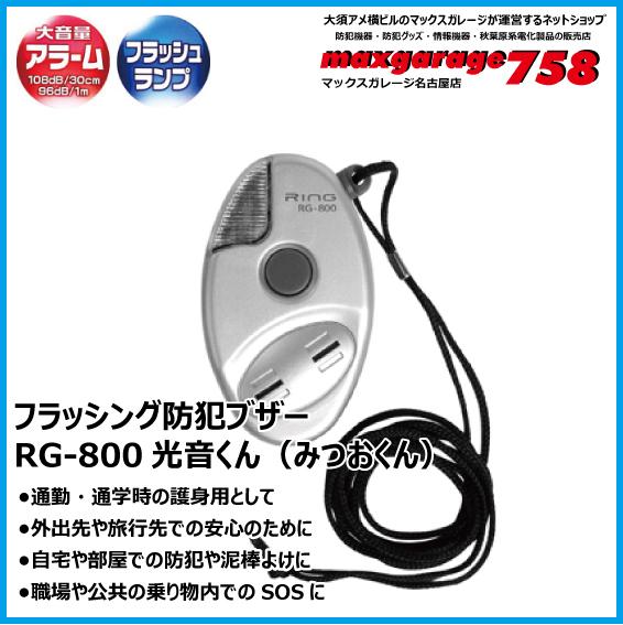 防犯ブザー光音(みつお)くん  RG-800