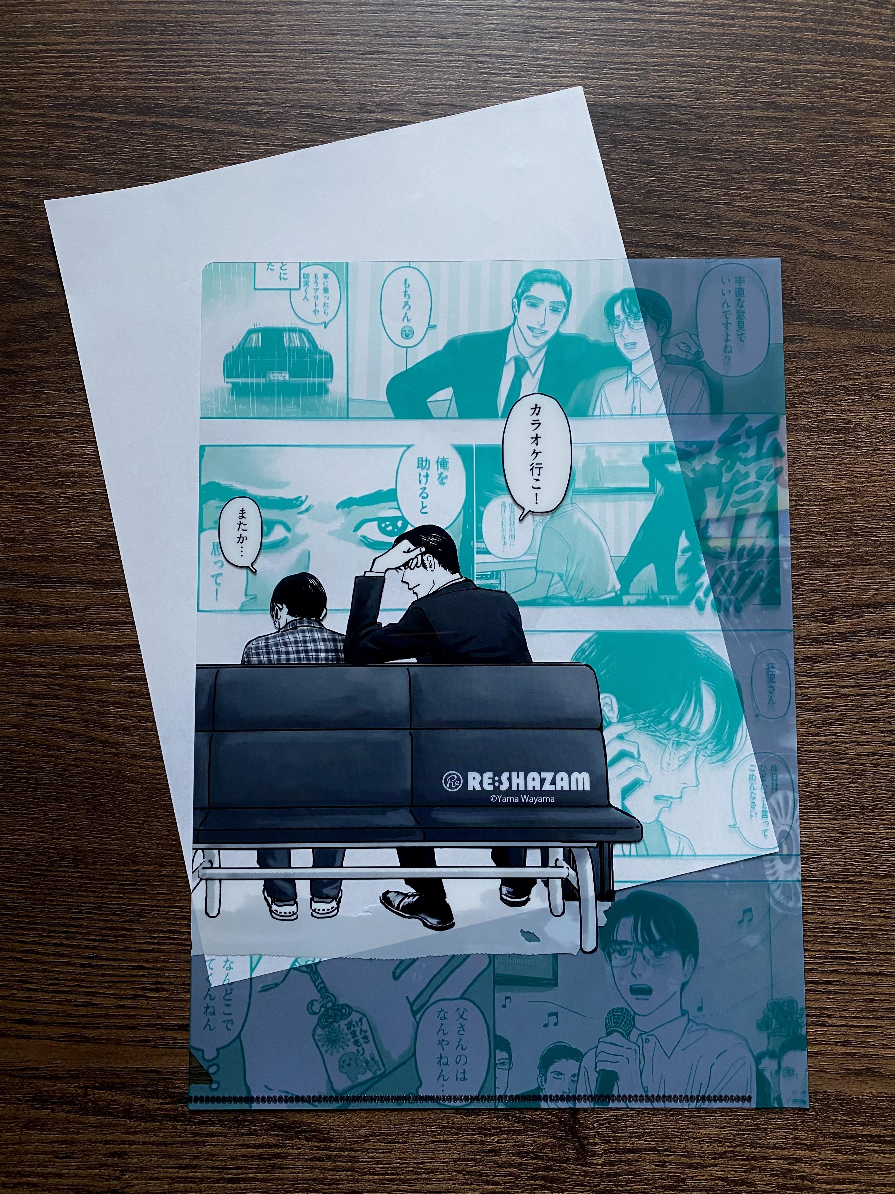 【和山やま】A4クリアファイル3種セット(内1種 描き下ろしイラスト)
