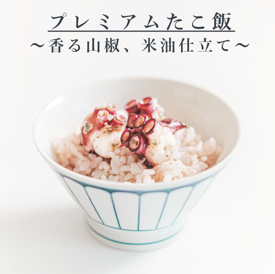 Mark A  プレミアムたこ飯  〜香る山椒、米油仕立て〜【3~4人前分<1/4匹使用>】