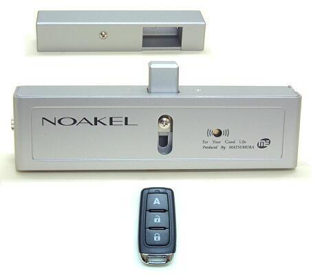 リモコン式ドアロック「NOAKEL」基本セット (EXC-7500MT)