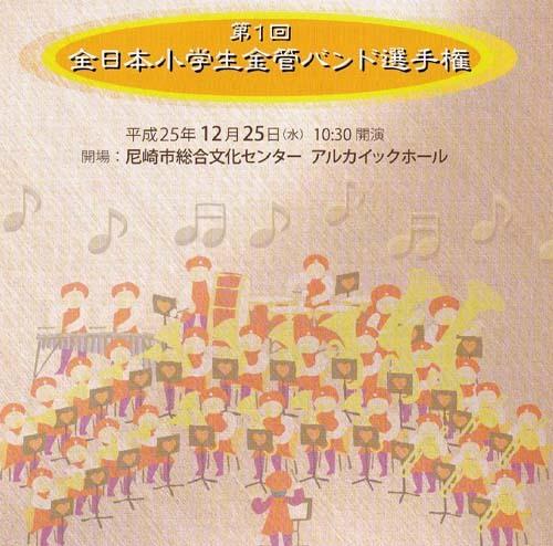 【CD】第1回全日本小学生金管バンド選手権Vol.1(No.1~No.6)