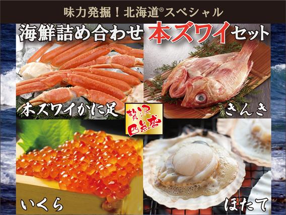 味力発掘!北海道スペシャル 海鮮詰め合わせ本ズワイセット※送料別途