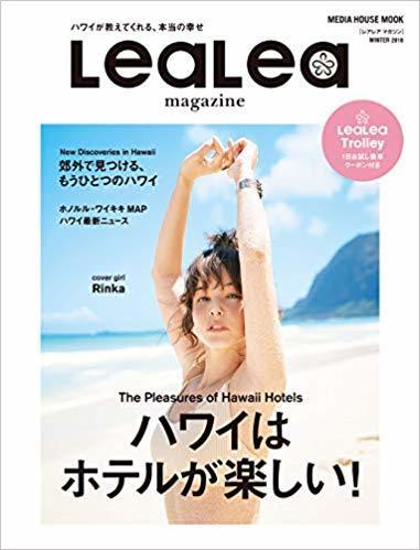 <最新号>LeaLeaマガジン vol.17 2018 WINTER