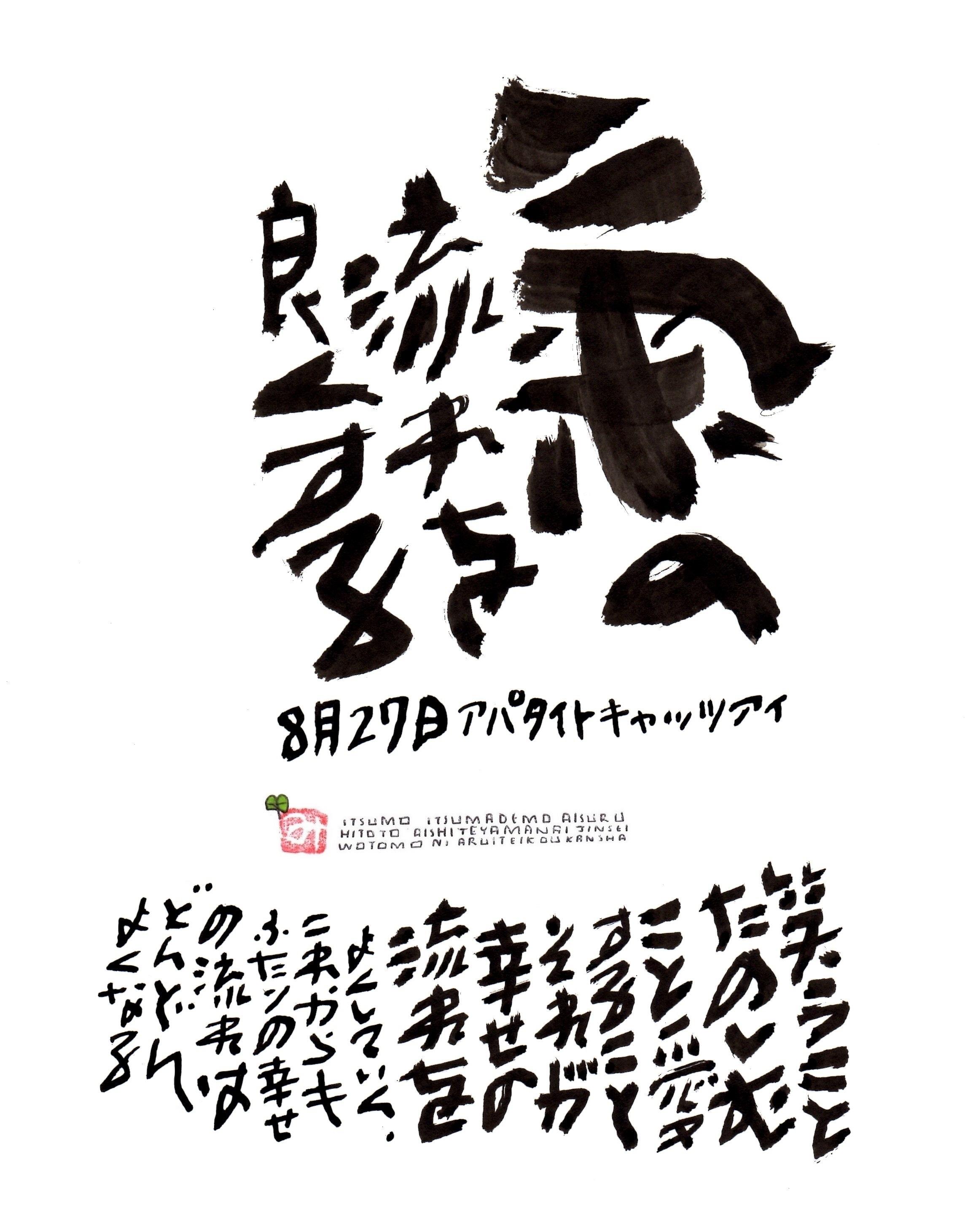 8月27日 結婚記念日ポストカード【気の流れを良くする】