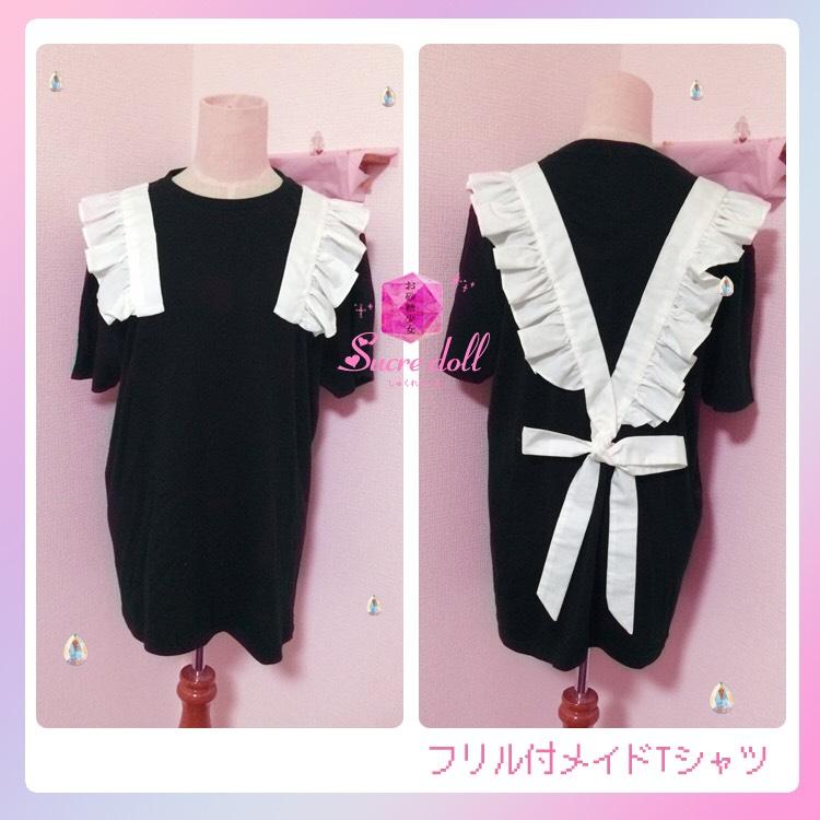 【Sucredoll】メイドTシャツ