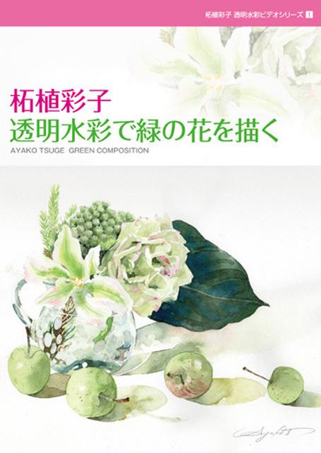 video1 柘植彩子水彩ビデオシリーズ1「透明水彩で緑の花を描く」