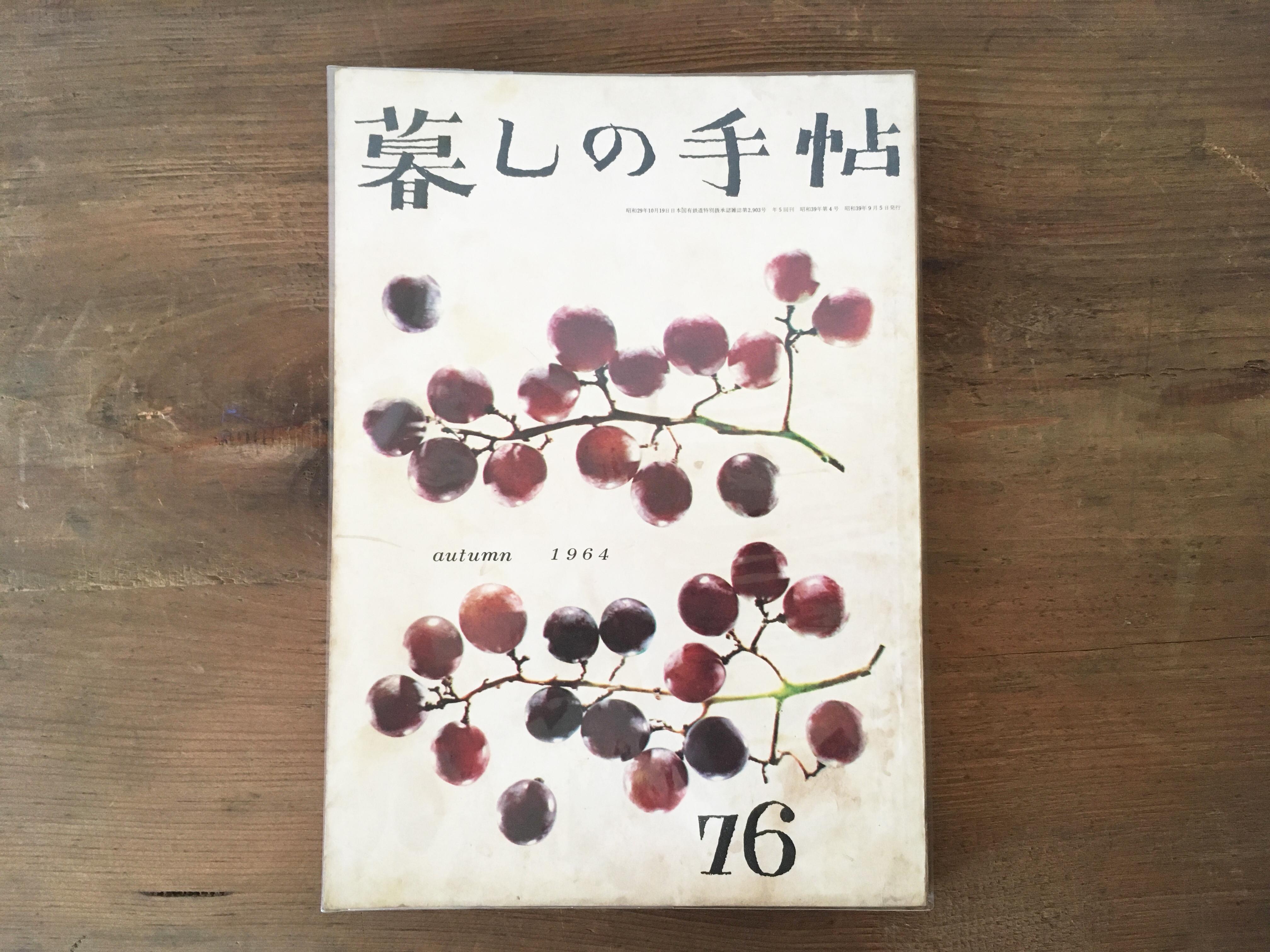 [古本]雑誌 暮しの手帖 1964年 秋 76号(第1世紀)