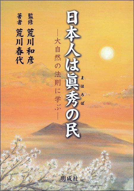 日本人は眞秀の民―大自然の法則に学ぶ