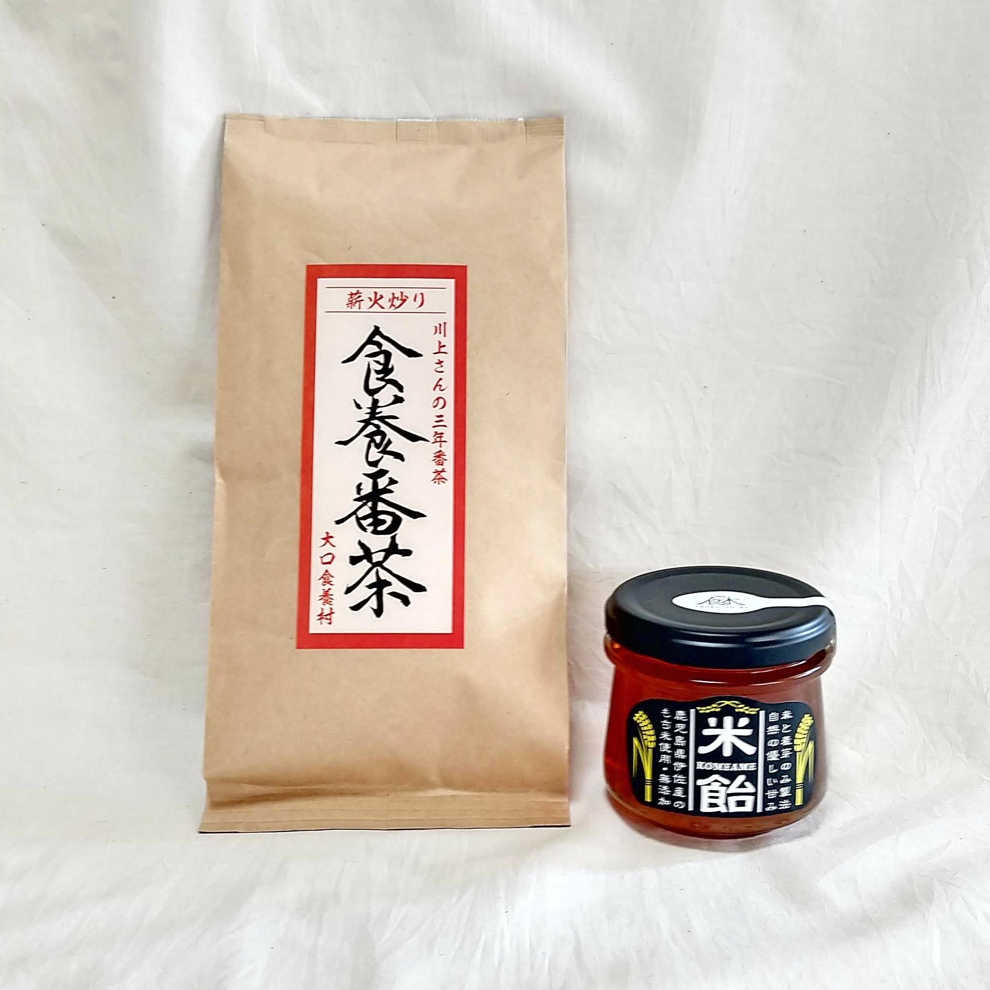 米飴1個、食養番茶120gのセット【送料込み】