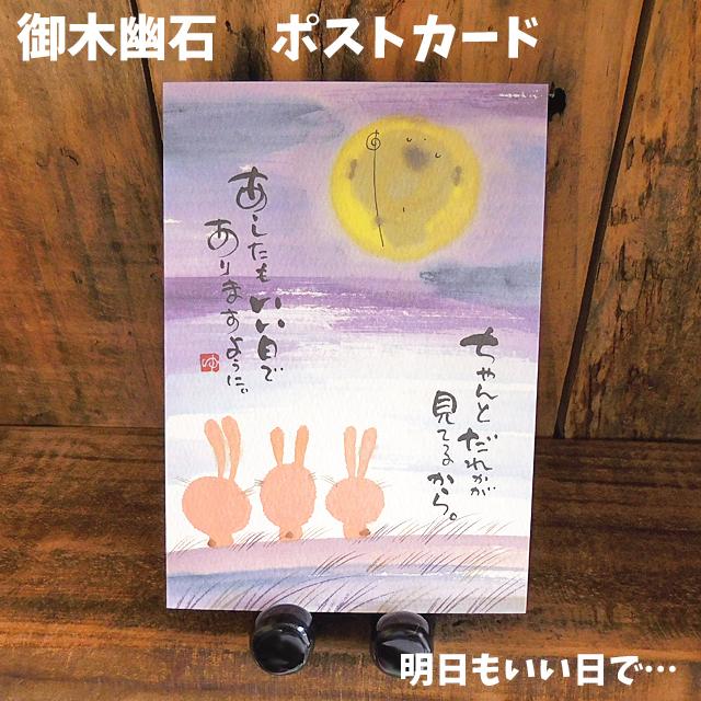 (100-20) 御木幽石 みきゆうせき ポストカード 「ちゃんとだれかが見てるから。」 【レターパックライト可】