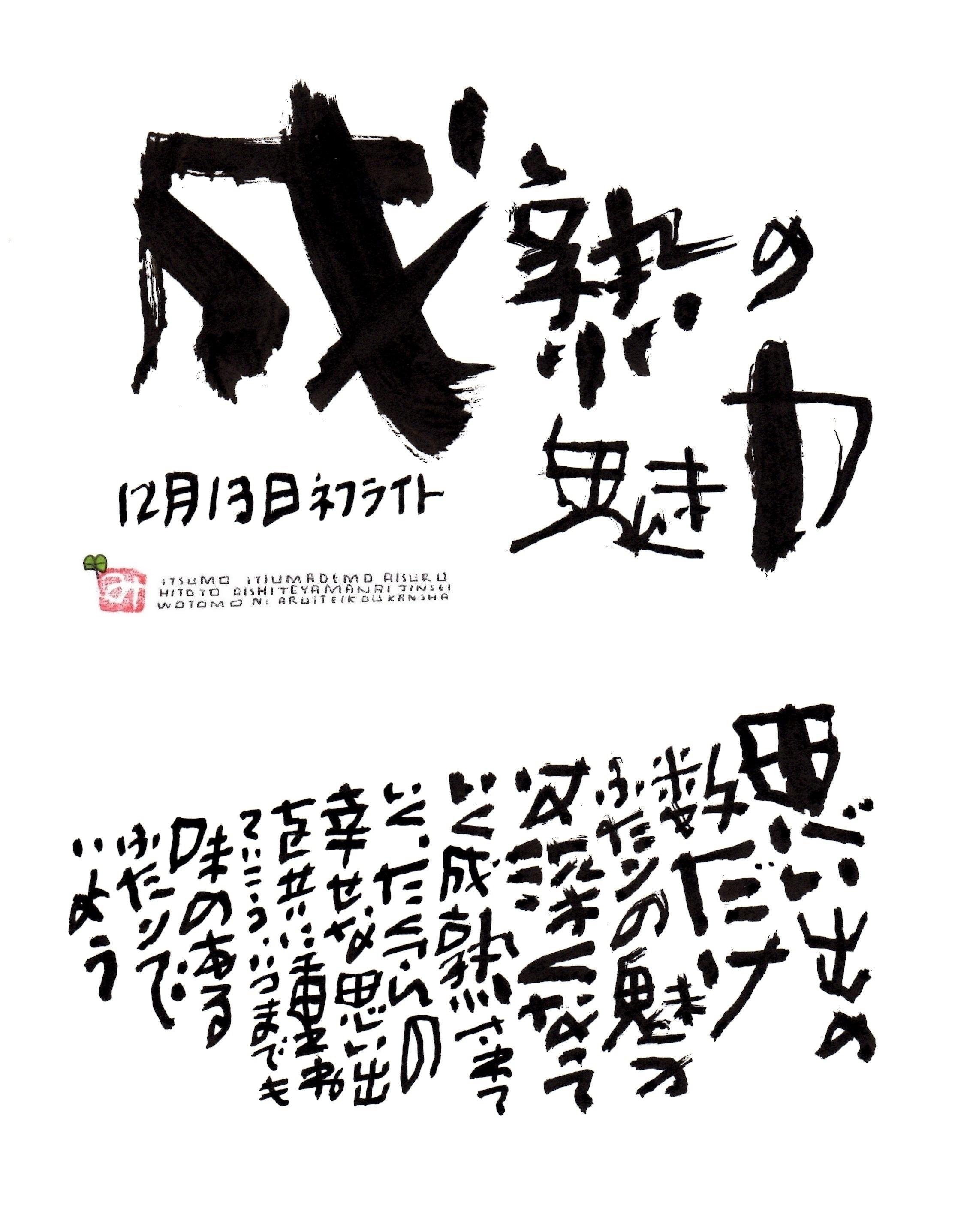 12月13日 結婚記念日ポストカード【成熟の魅力】