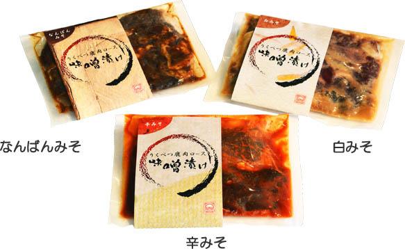 【冷凍】りくべつ鹿味噌漬け - 画像3