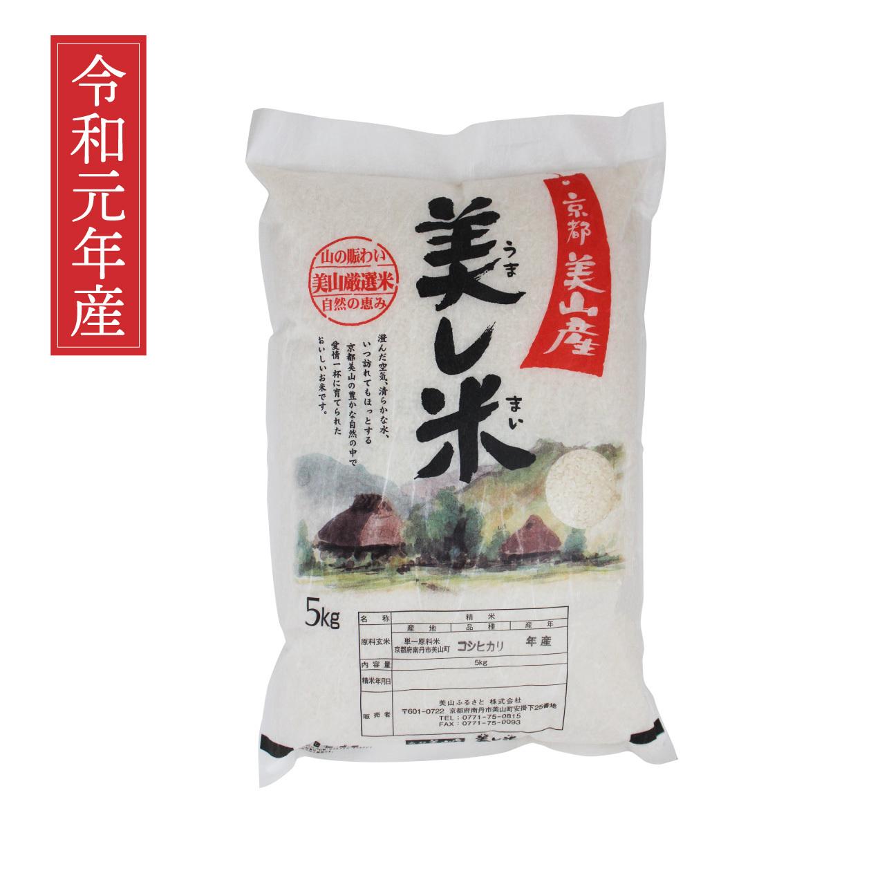 美し米 美山産コシヒカリ5 kg 精米