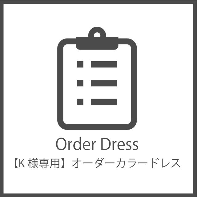 K様専用オーダーページ