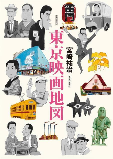 【サイン本】東京映画地図