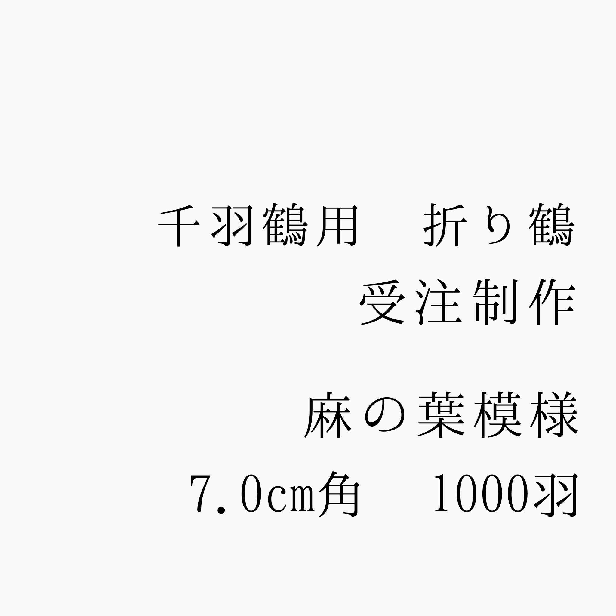 千羽鶴用折り鶴 受注制作 麻の葉模様 7cm角