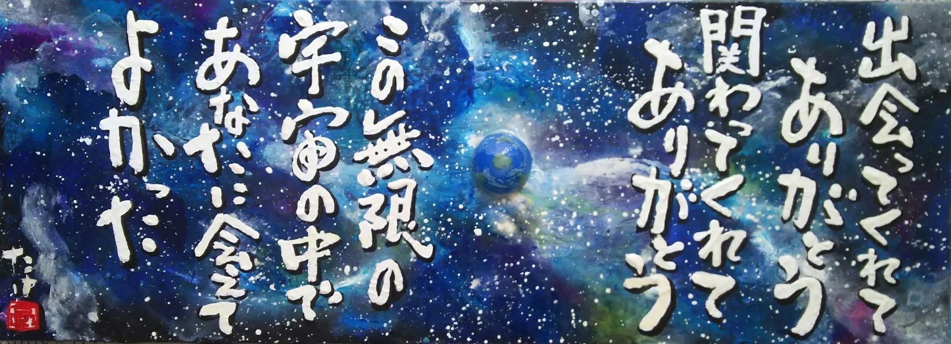 この無限の宇宙の中で FRP版