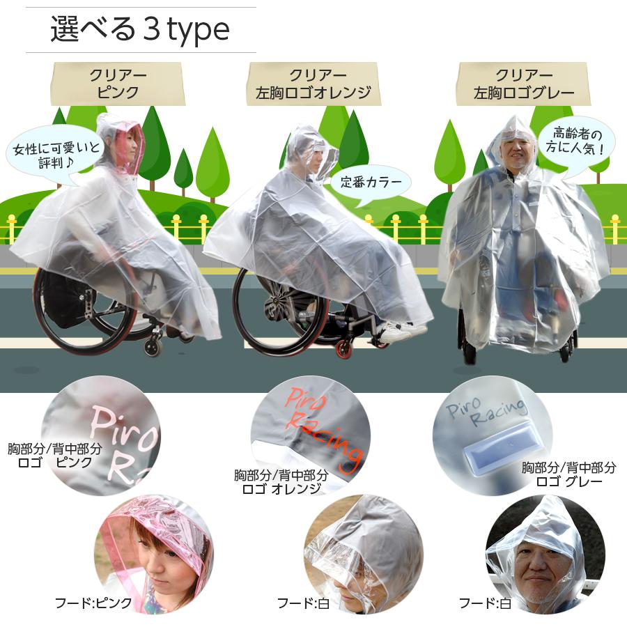 車椅子用レインコート (グレータイプ)