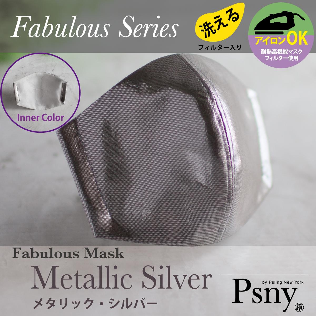 PSNY ファビュラス・シルバー・オーガンジー 花粉 黄砂 洗えるフィルター入り 立体 マスク 大人用 送料無料