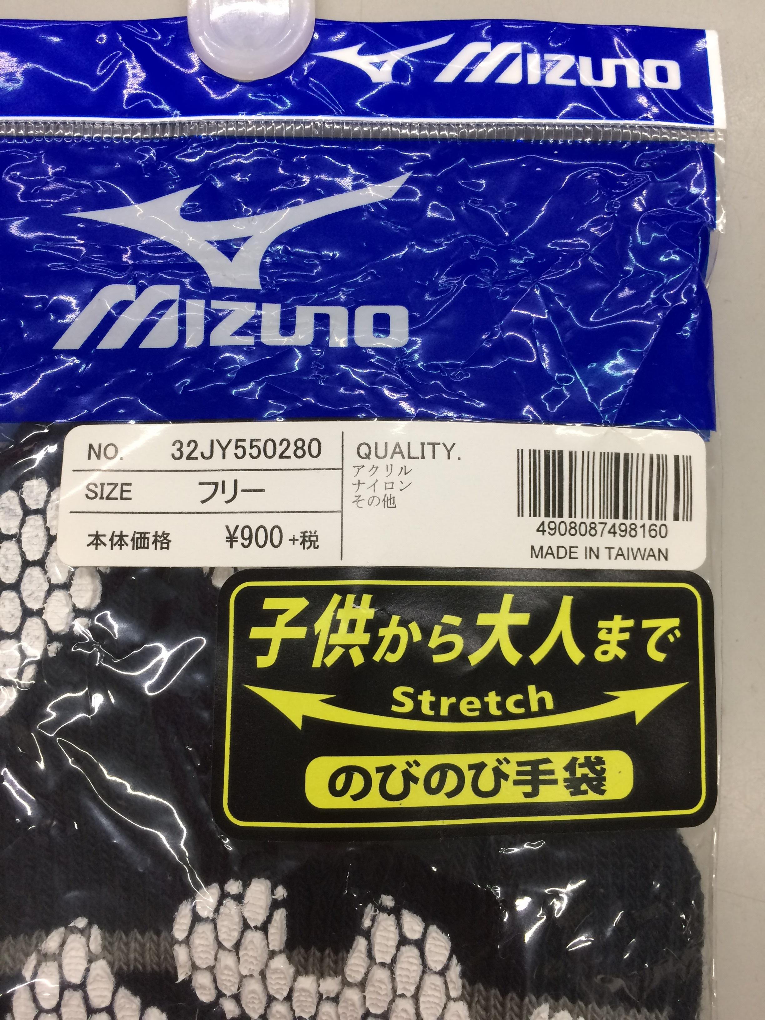 ミズノ 手袋 32JY550280 - 画像2