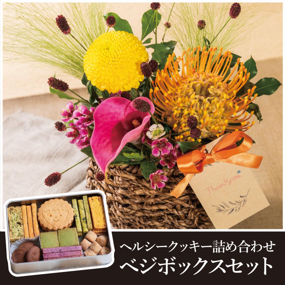 【敬老の日限定販売】生花アレンジメントpetit+ベジボックス