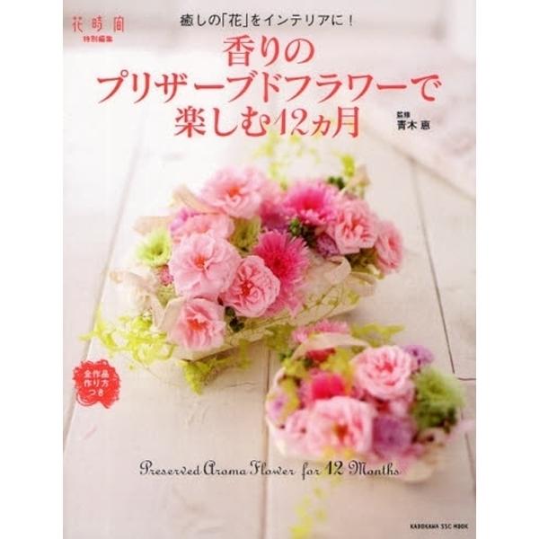 <青木著書>香りのプリザーブドフラワーで楽しむ12カ月―癒しの「花」をインテリアに!