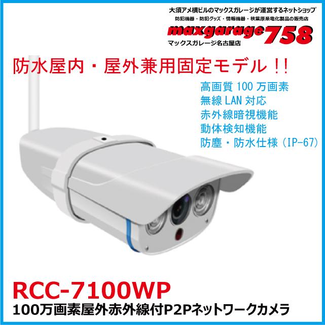 100万画素屋外赤外線付P2Pネットワークカメラ RCC-7100WP