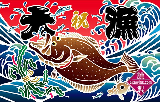 大漁旗タオル(ヒラメ)