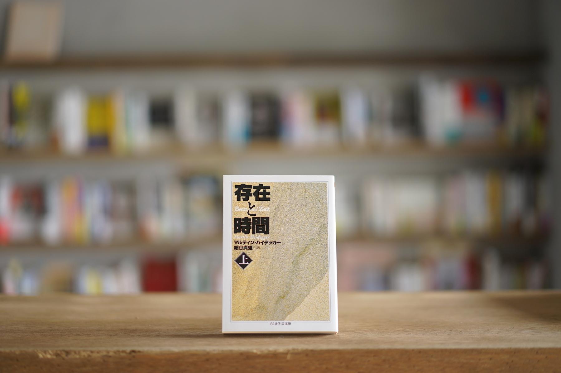 マルティン・ハイデッガー 訳:細谷貞雄 『存在と時間 上下』 (筑摩書房、1994)