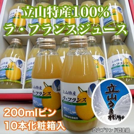 平成29年度産!立山特産100%ラ・フランスジュース(200mlビン10本化粧箱入)