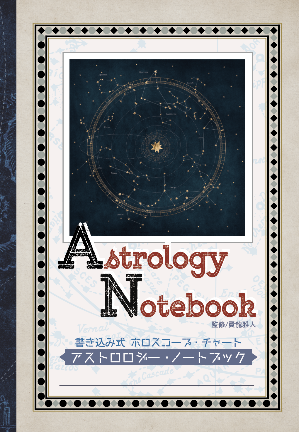 【ノート】アストロロジー・ノートブック
