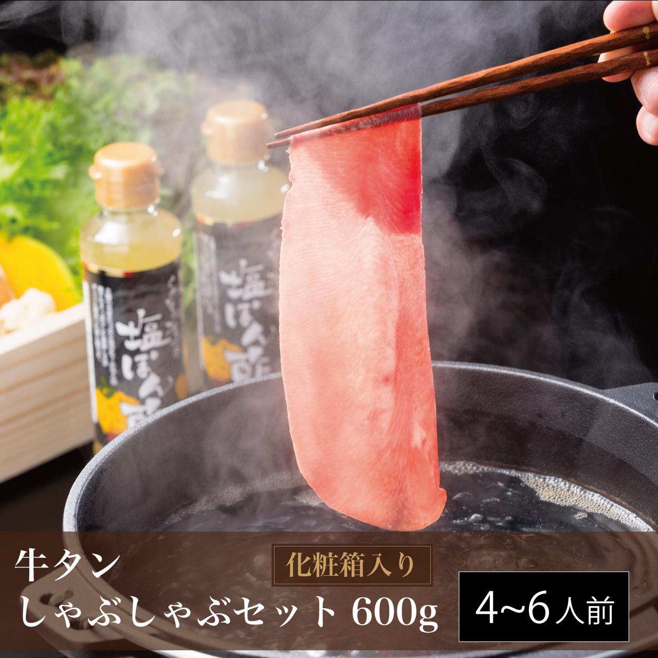 霜降り牛タンしゃぶしゃぶセット600g(4〜6人前)【送料無料】
