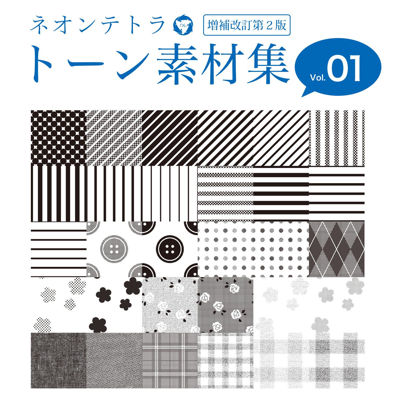 トーン素材集 Vol.1 [ 基本トーン:砂・網、かすれベタ ](NEON0003)