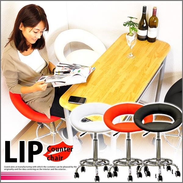 カウンターチェア LIP -リップ-|一人暮らし用のソファやテーブルが見つかるインテリア専門店KOZ|《GR-104K》