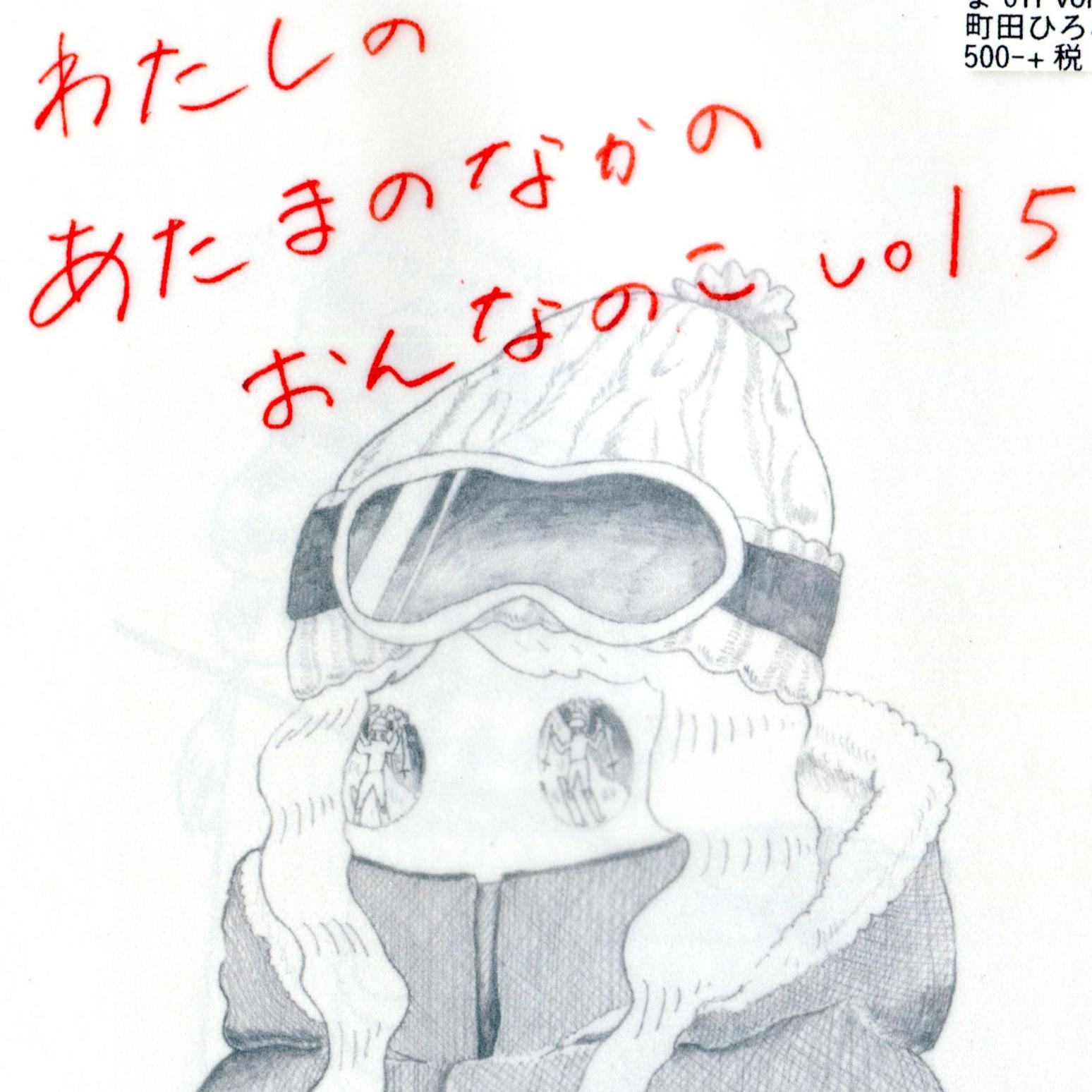 町田ひろみ / ZINE「わたしの あたまの なかの おんなのこ vol.5」