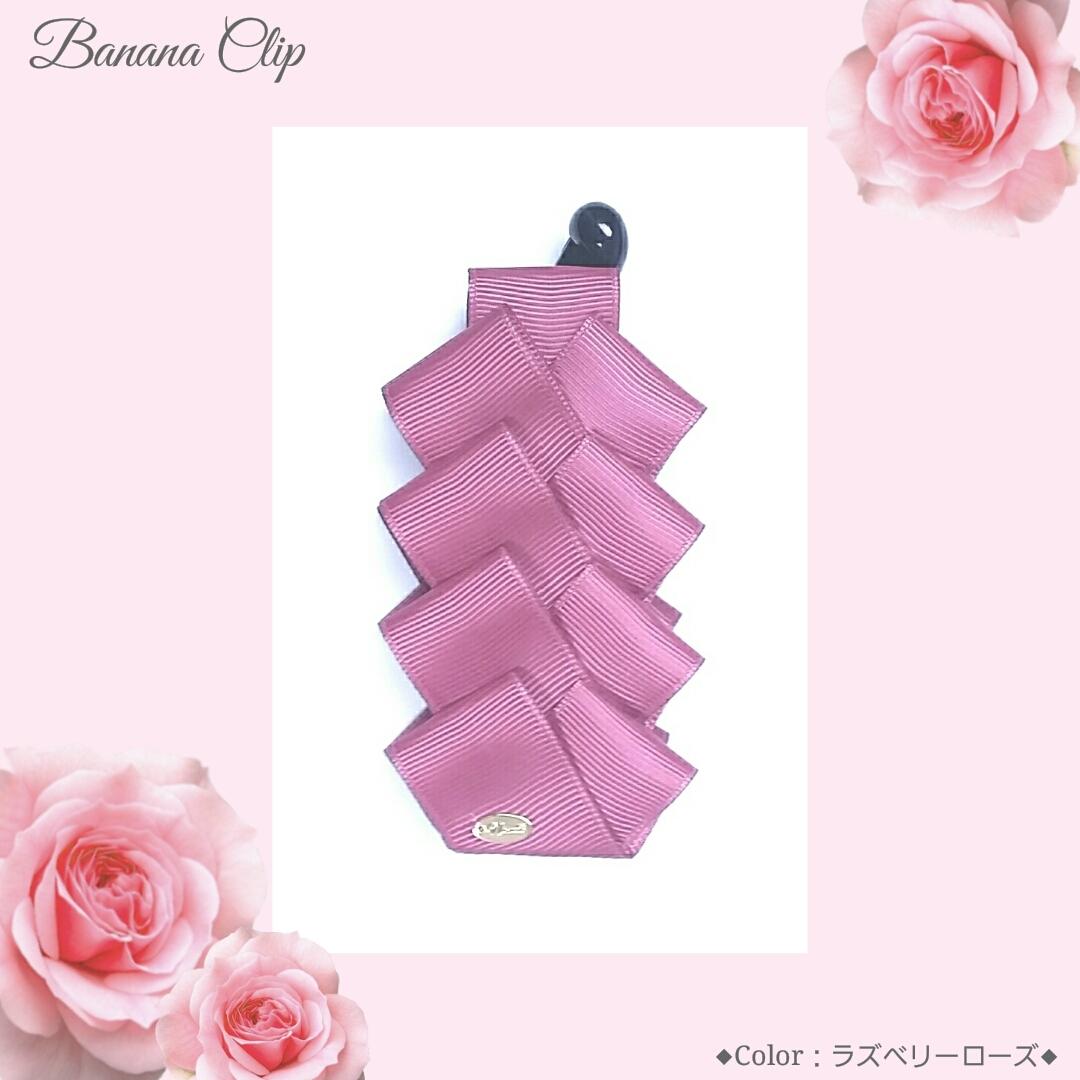 【30色】ブレードリボンバナナクリップ/Mサイズ[A6]