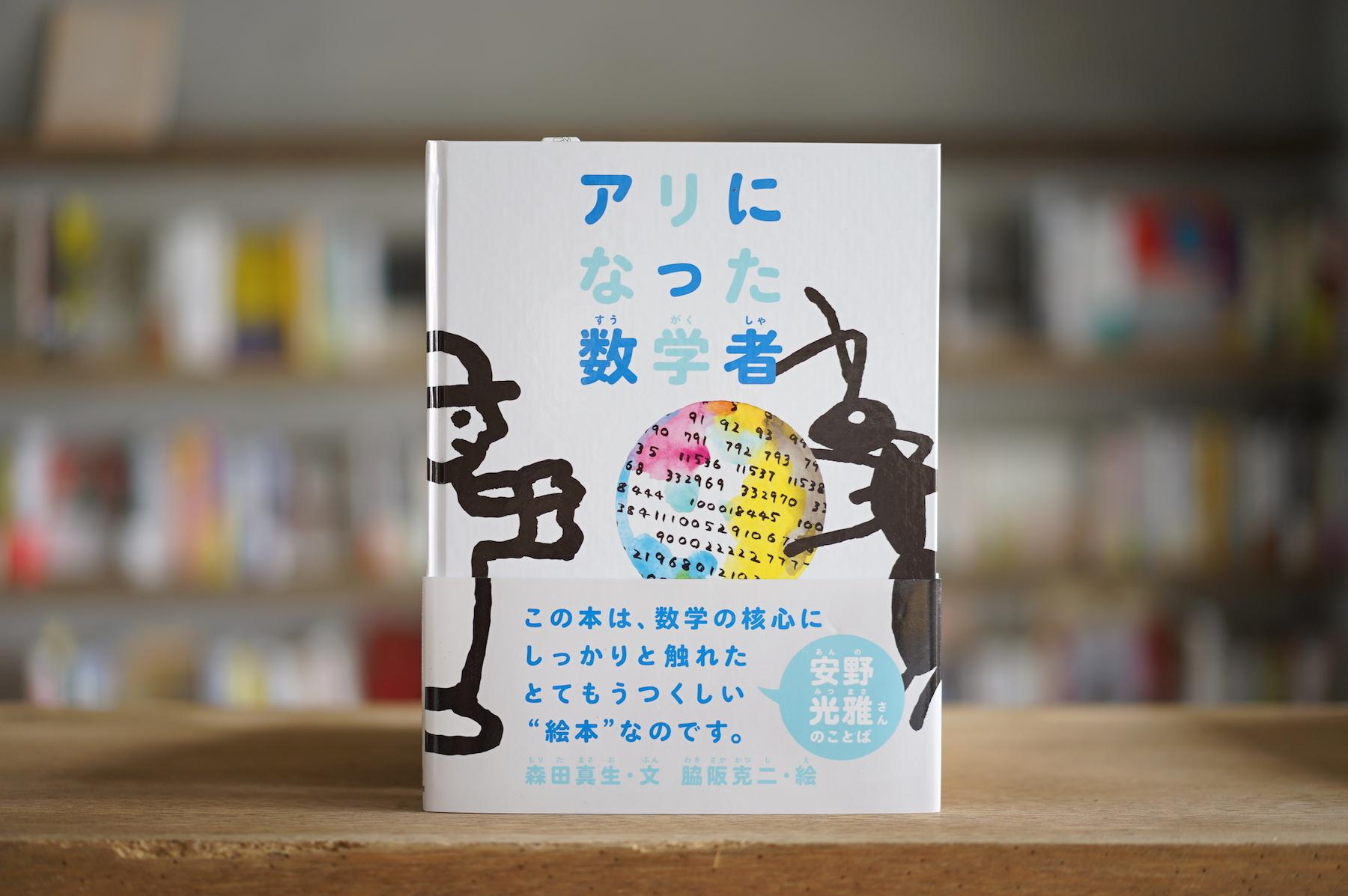 文:森田真生 絵:脇阪克二 『アリになった数学者』 (福音館書店、2018)