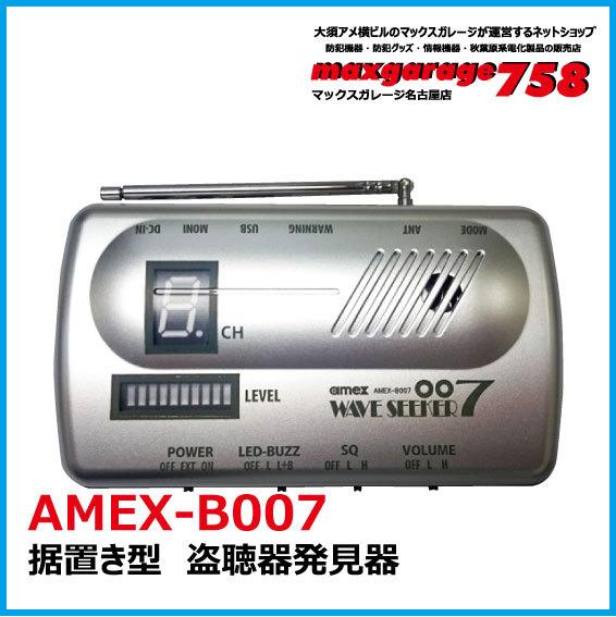 盗聴器発見器据置き型   AMEX-B007(アメックスアルファ)